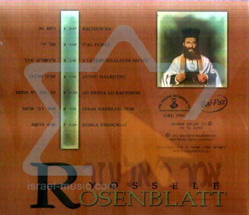 Omar Rabbi Elozor لـ Cantor Yossele Rosenblatt
