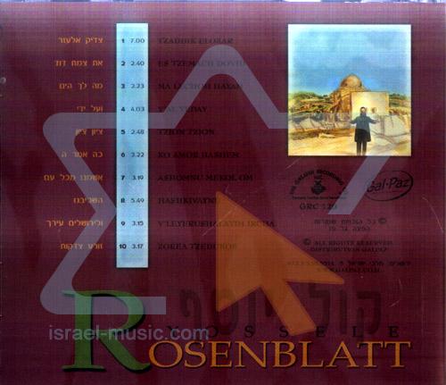 קול יוסף - החזן יוס'לה רוזנבלט