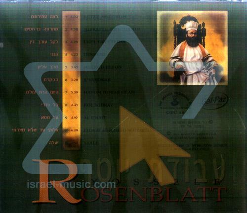עבודת יוסף - החזן יוס'לה רוזנבלט