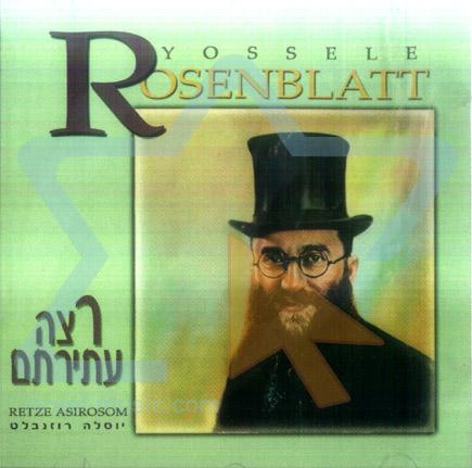 Retze Asirosom by Cantor Yossele Rosenblatt