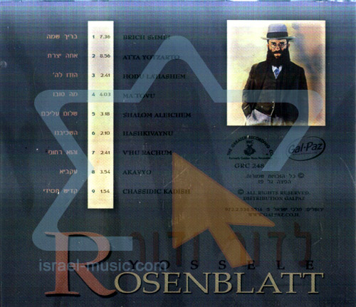 Ledor Vador Par Cantor Yossele Rosenblatt