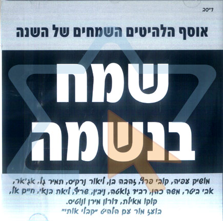 Sameach Ba'neshama by Various