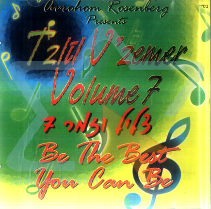 Be the Best You Can Be by Tzlil Va'Zemer Boys Choir