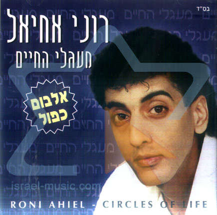 Circles of Life by Roni Achiel