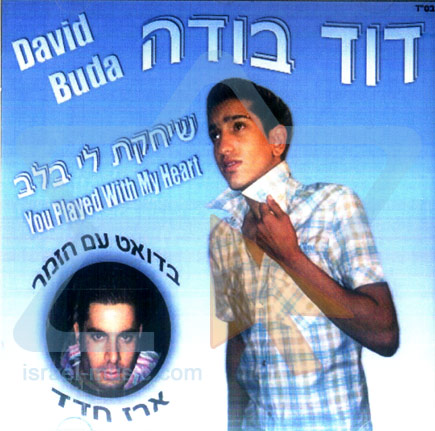 You Played with My Heart by David Buda