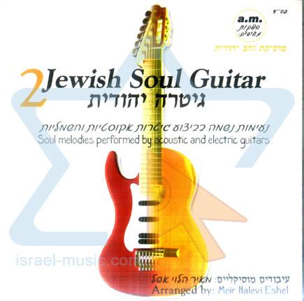 Jewish Soul Guitar 2 Di Meir Halevi Eshel