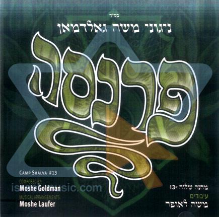 Parnasa by Moshe Goldman