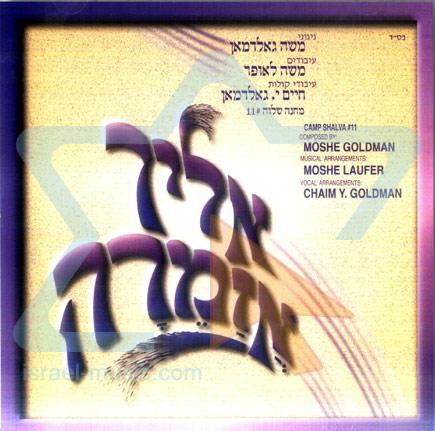 Elaich Azamera Par Moshe Goldman