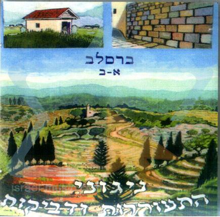 Nigunei Breslev by Mordechai Elazar Robinstein