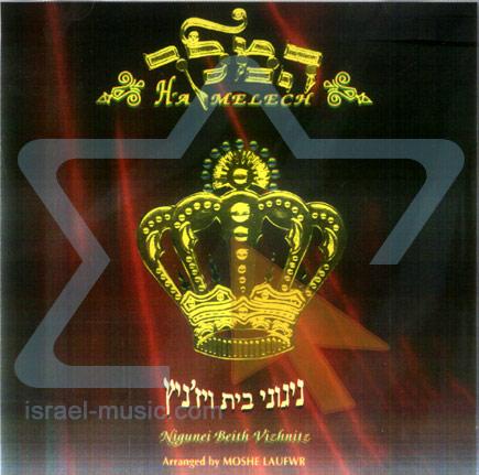 Ha'melech by Moshe Laufer