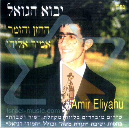 Yavu Hagoel by Amir Eliyahu