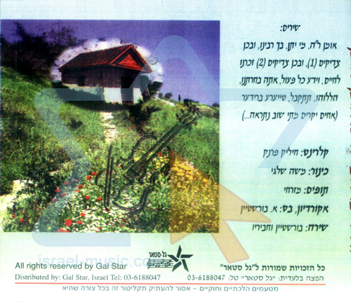 Breslev Chassidic Sings: Uman Uman by Mordechai Elazar Robinstein