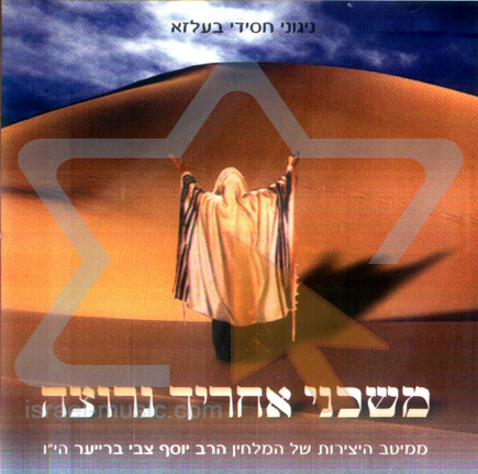 Mishkani لـ Rabbi Yermie Damen