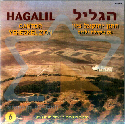 Hagalil by Cantor Yehezkel Zion
