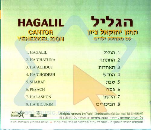 Hagalil by Cantor Yehezkel Zion