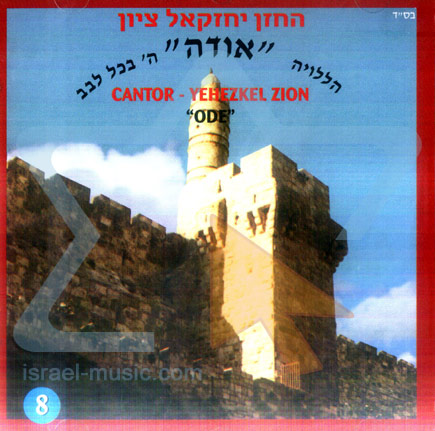 Ode - Part 1 by Cantor Yehezkel Zion