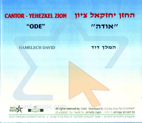 Ode - Part 2 by Cantor Yehezkel Zion