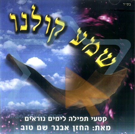 Hear Our Voices by Cantor Avner Shem Tov