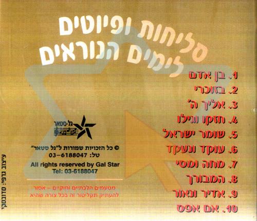 Slichot and Piutim for the High Holidays by Amir Eliyahu