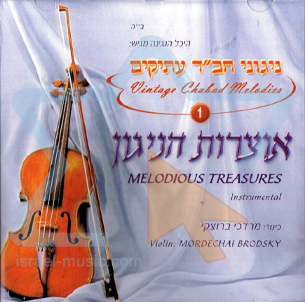 Vintage Chabad Melodies 1 Di Mordechai Brodsky