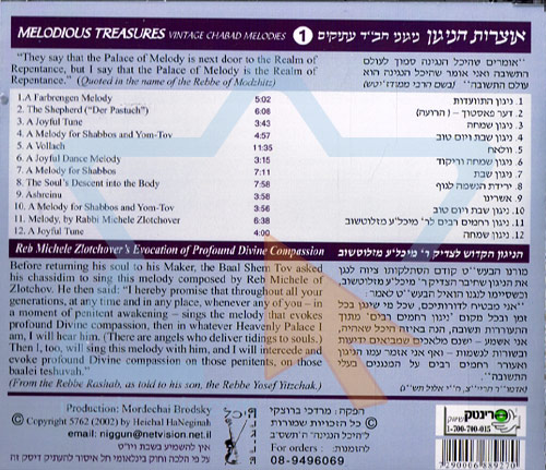 Vintage Chabad Melodies 1 by Mordechai Brodsky