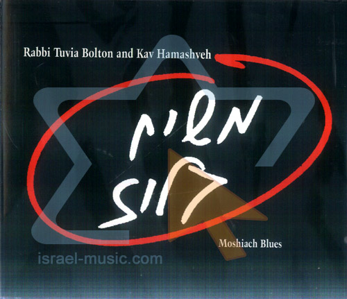 Moshiach Blues by Rabbi Tuvia Bolton and Kav Hamashveh