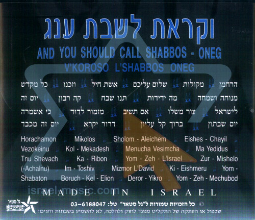 And You Should Call Shabbos - Oneg by The Brunner Brothers