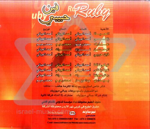 Ruby 2004 by Ruby