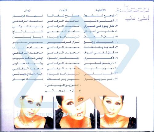 Ahla Dounya by Elissa