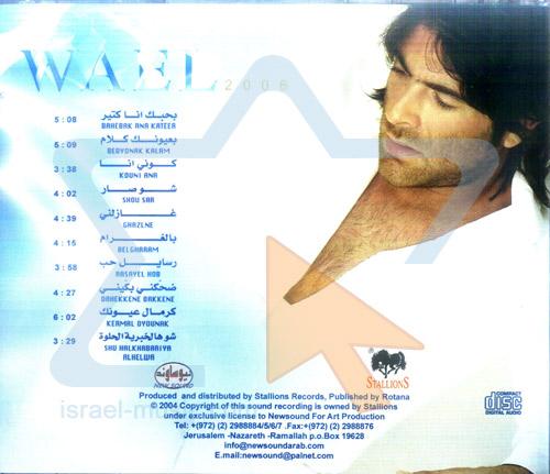Wael 2006 Par Wael Kfoury