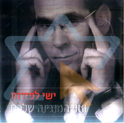 I Am Your Melody - Yishai Lapidot