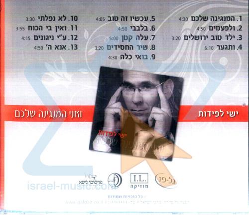 I Am Your Melody by Yishai Lapidot