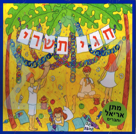 Tishrei Holidays by Matan Ariel and Friends