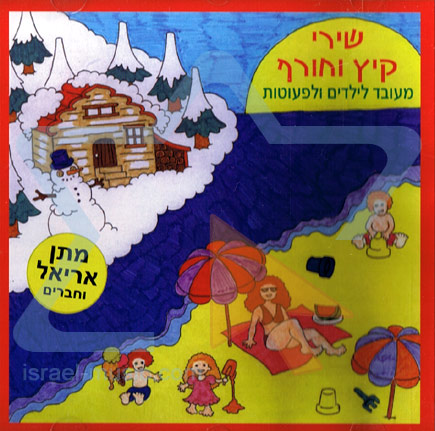 Summer & Winter Songs by Matan Ariel and Friends
