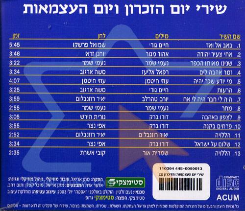 Songs For The Memorial Day And The Independence Day by Matan Ariel and Friends