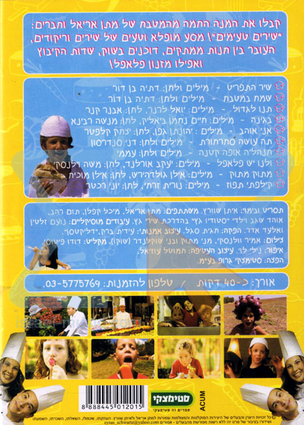 Tasty Songs by Matan Ariel and Friends