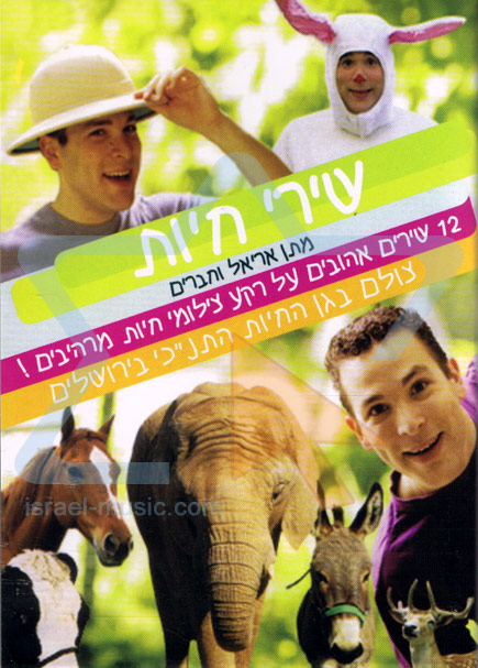 Animals Songs by Matan Ariel and Friends