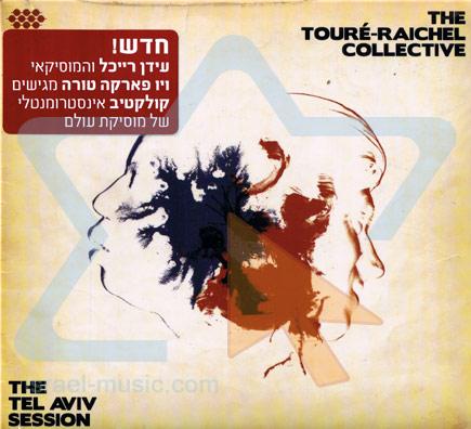 תל אביב סשן - הקולקטיב של טורה - רייכל