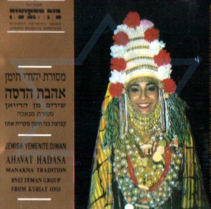 Ahavat Hadasa by Bnei Teiman Group