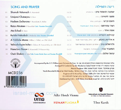 Song And Prayer by Cantor Shmuel Barzilai