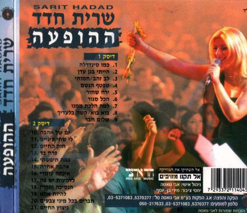 Live in Heychal Hatarboot Tel-Aviv by Sarit Hadad