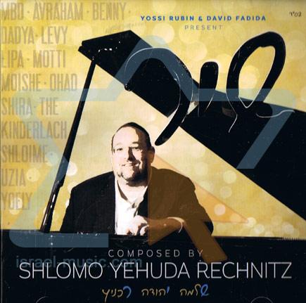 Shir Par Shlomo Yehuda Rechnitz