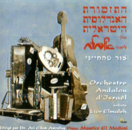 Tsour Chehehiyani by The Israeli Andalus Orchestra