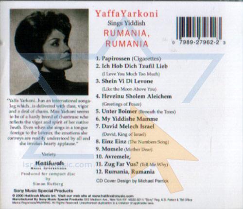 Rumania, Rumania के द्वारा Yaffa Yarkoni