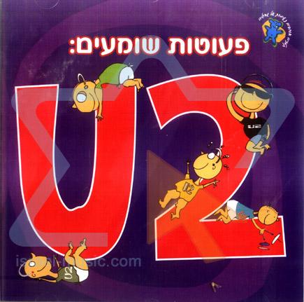 Babies Go U2 by Sweet Little Band