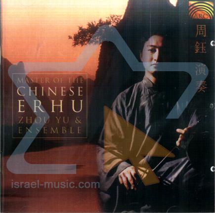 Master of the Chinese Erhu by Zhou Yu & Ensemble