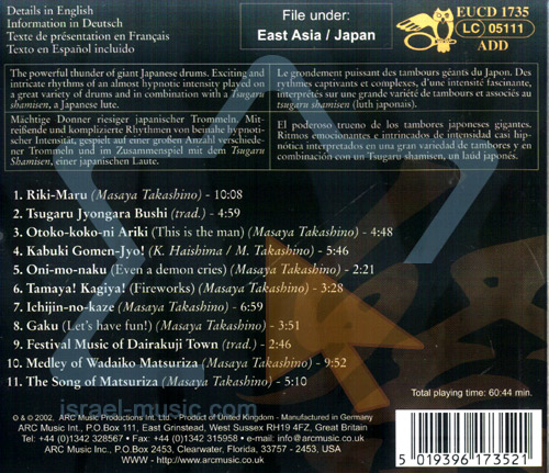 Japanese Drums by Wa Dai Ko Matsuri Za