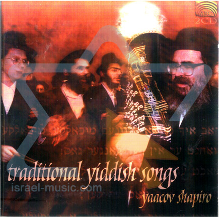Traditional Yiddish Songs by Yaacov Shapiro