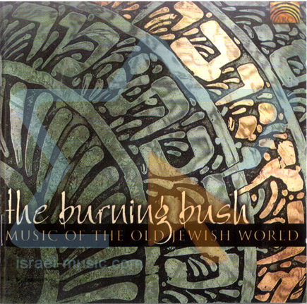 Music of the Old Jewish World के द्वारा The Burning Bush