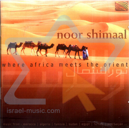 Where Africa Meets the Orient by Noor Shimaal